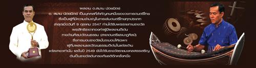 ดนตรีไทยไพเราะ