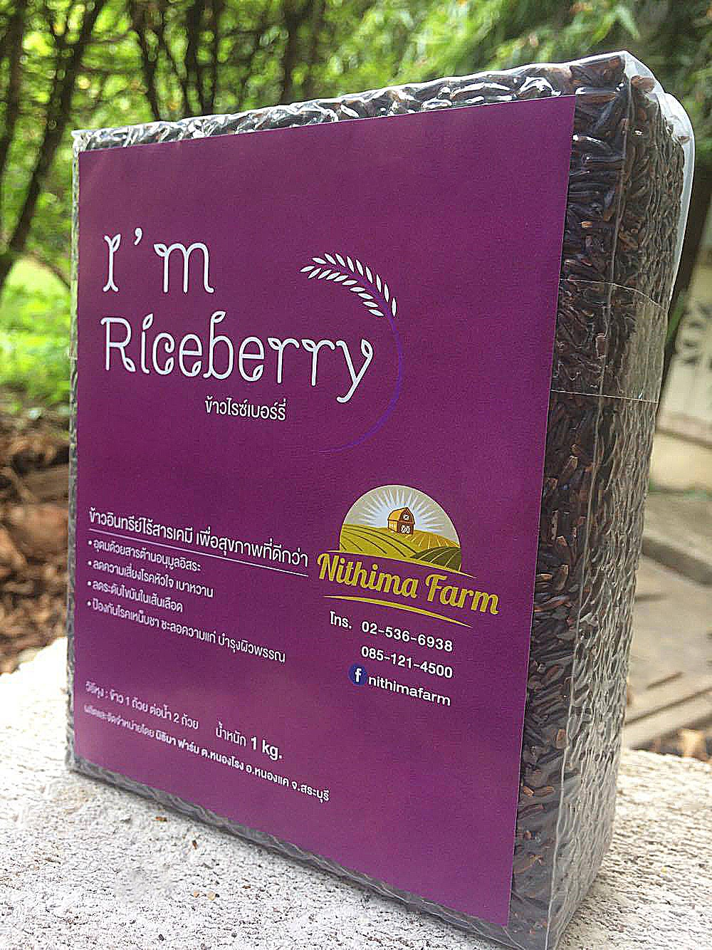 I'm Riceberry ข้าวไรซ์เบอร์รี่