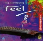 FEEL 2 กู่ เจิง Gu-Zang