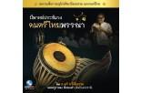 ปี่พาทย์ประชันวง ดนตรีไทยพรรณา