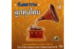 กึ่งศตวรรษ ลูกทุ่งไทย ชุดที่ 7