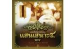 เพลงขับร้องไทยเดิม แสนเสนาะ 4 (อ.เสรี 34)