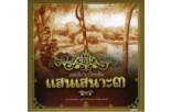 เพลงขับร้องไทยเดิม แสนเสนาะ 3 (อ.เสรี 33)