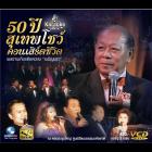 50 ปี สุเทพโชว์ คอนเสิร์ตชีวิต (คาราโอเกะ)