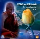 ธรรมะจากหลวงพ่อ 3 (CD)