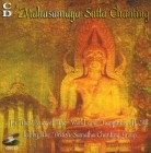 Mahasamaya Sutta Chanting (CD)