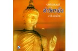 บทสวดมนต์ทำวัตรเย็น บาลี-แปลไทย