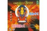 บทสวดมนต์ธิเบตชุด 12 The Mantra of Maitreya buddha