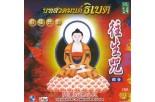 บทสวดมนต์ธิเบตชุด 14 The Mantra of Amitabha Buddha