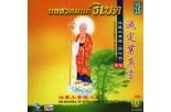 บทสวดมนต์ธิเบตชุด 15 The Mantra of Ksitigarbha Bodhisattva