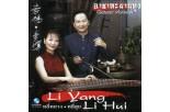 หลี่หยาง หลี่ฮุย ชุด 2 อาชาทะยานทุ่ง Classic Ver.