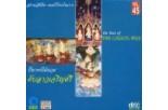 สยามสังคีต ดนตรีไทยไพเราะ ปี่พาทย์ไม้นวม ตับลาวเจริญศรี ชุด 45
