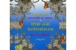 อ่านทำนองเสนาะ นิราศ ลิลิต และนิทานคำกลอน เรื่องพระอภัยมณี-สังข์