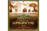 เพลงขับร้องไทยเดิม แสนเสนาะ 1 (อ.เสรี 31)