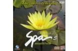 SPA MUSIC ชุด 5