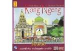 ดนตรีพื้นบ้าน ชาวไทยมุสลิม (รองเง็ง)