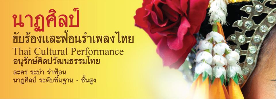 thaidancing